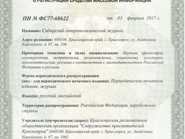 Содружество просветителей Красноярья выпускает новый журнал