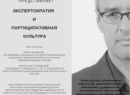 "Публичная лекция Роберто Зимановски ""Экспертократия и партиципативная культура"""