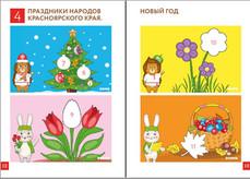 Новый проект для детей Красноярского края  от культурологов СФУ
