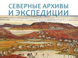 """Журнал """"Северные Архивы и Экспедиции"""" выпустил свежий номер"""