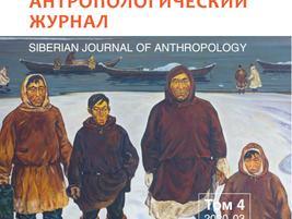Первый номер 2020 года Сибирского антропологического журнала содержит 25 статей