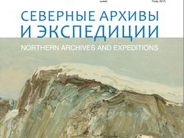 """Вышел четвертый номер """"Северных архивов и экспедиций"""""""