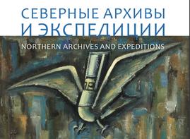 """""""Северные Архивы и Экспедиции"""" обновил требования к оформлению статей"""