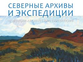 """Вышел новый номер """"Северных архивов и экспедиций"""""""