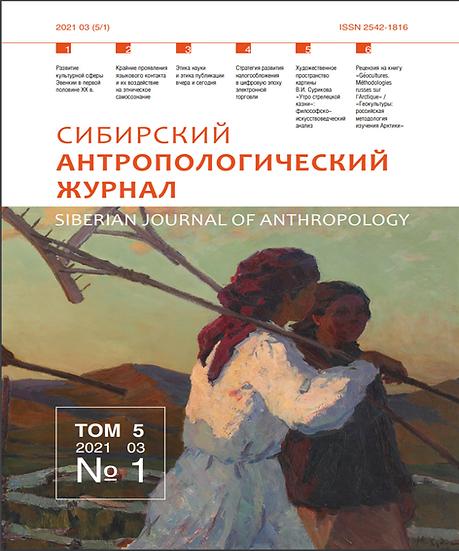 Сибирский антропологический журнал