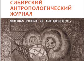 """""""Сибирский антропологический журнал"""": номер, посвященный энцам"""