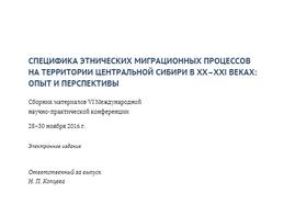Доступен сборник материалов конференции по этническим миграционным процессам Сибири