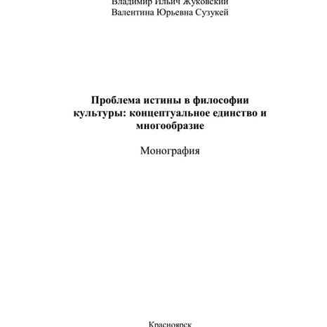 Новая книга о проблеме истины издана Содружеством просветителей Красноярья