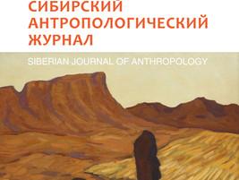 Новый выпуск Сибирского антропологического журнала: урбанистика, искусство и культура