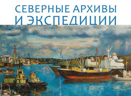 """Вышел в свет первый номер журнала """"Северные Архивы и Экспедиции"""""""