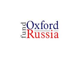 Конкурс стипендии Оксфордского Российского фонда
