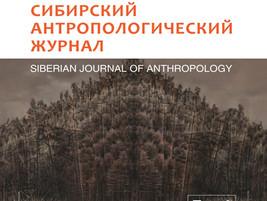 Новый образ Сибирского антропологического журнала