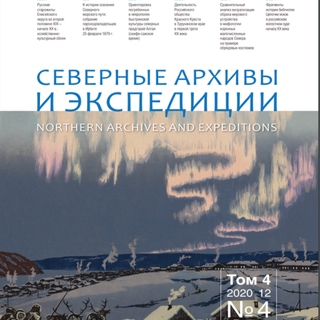 Декабрьские выпуски научных журналов
