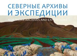 """Весенний номер """"Северных Архивов и экспедиций"""""""