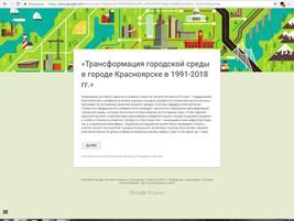 Анкета по трансформации городской среды Красноярска