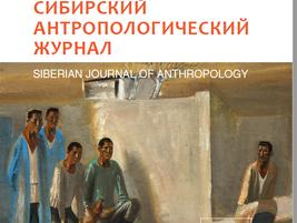 Новый номер Сибирского антропологического вышел из печати