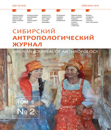 Подготовлен новый макет журнала Сибирский антропологический