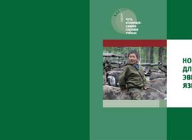 Книга об эвенкийских языке и культуре стала Лучшей книгой о Красноярье.