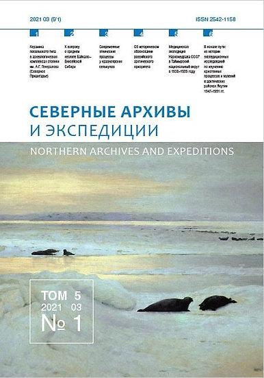 Северные Архивы и Экспедиции