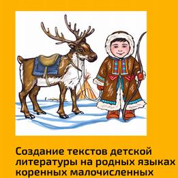 Создание текстов детской литературы на родных языках коренных малочисленных народов Севера в современном мире