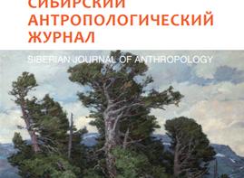 """Весенний номер """"Сибирского антропологического журнала"""""""