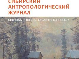 Скоро выходит из печати новый номер Сибирского антропологического журнала