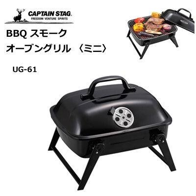 Captain Stag- Captain Stag Barbecue Bonfire Mini Stand