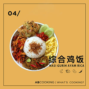 AB WEBSITE MENU - Nasi gurih ayam rica.j