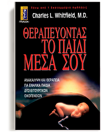 Cover5HealingChildGreek.png
