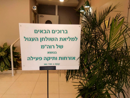 אזרחות ותיקה פעילה-תיאטרון במליאת השולחן העגול של משרד ראש הממשלה