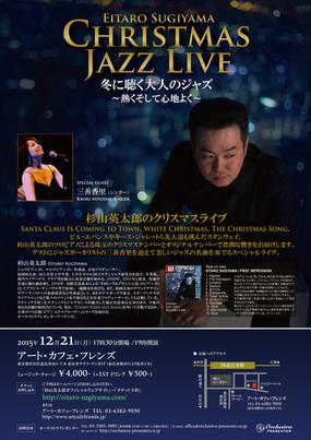 2015.12.15 Eitaro Sugiyama Christmas Jazz Live