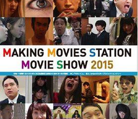 MAKING MOVIES STATION MOVIE SHOW 2015