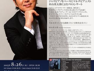 2015.8.26 杉山英太郎ピアノエクスプローラー2 予約受付中!