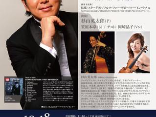 2015.10.18 杉山英太郎ジャズライブ