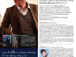 2015.1.26 Eitaro Sugiyama Piano Explorer