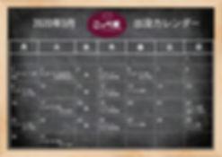 2020 3月 キッチンカー カレンダー_page-0001.jpg