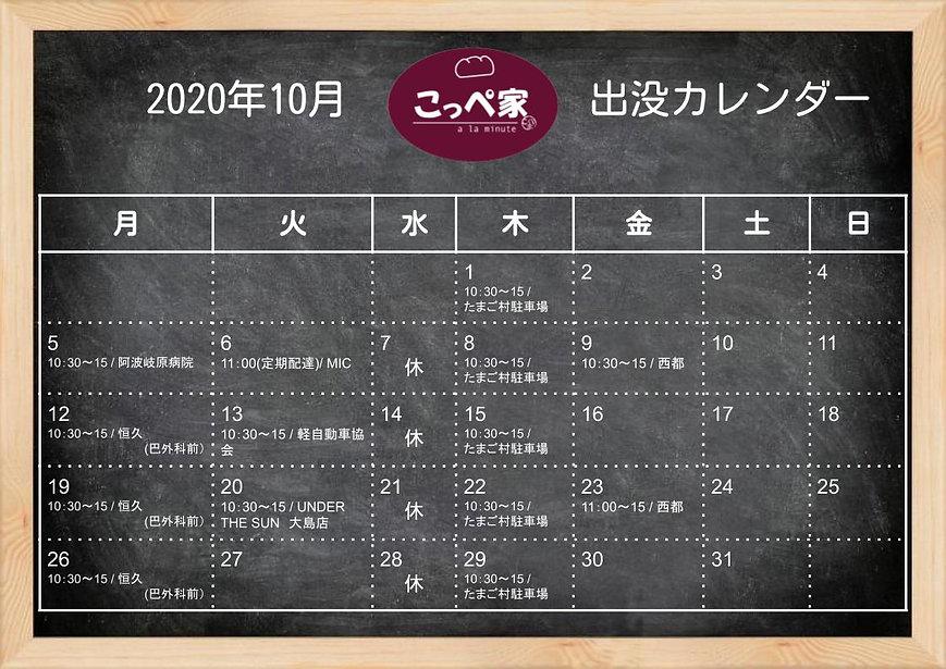 2020 10月 キッチンカー カレンダー-2.jpg