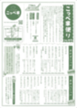 チラシ_上田島店_R01.09.19_01_pages-to-jpg-0001.