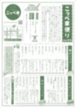 チラシ_下田島店_R01.09.19_02_pages-to-jpg-0001.