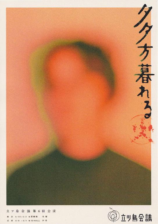 劇団 全役者ポスター