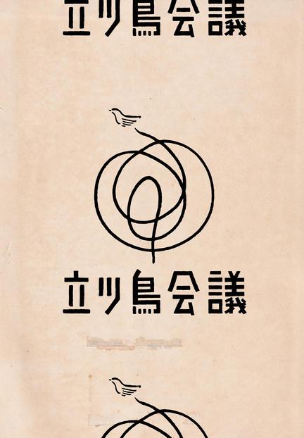 劇団 ロゴ