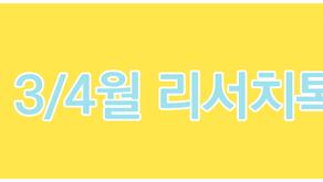 2021 3-4월 리서치톡 후기