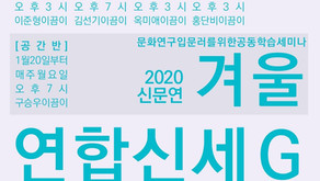 2020 겨울 연합신세G - 함께 공부해요!