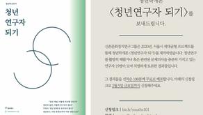 <청년학 개론, 청년연구자 되기> 무료 배포 신청 안내