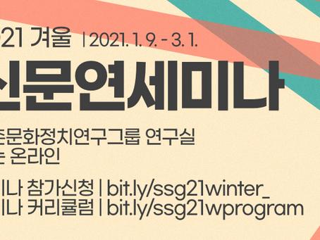 신문연세미나G 2021 겨울 참가자 모집!