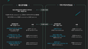 2020문화연구포럼G 개최!