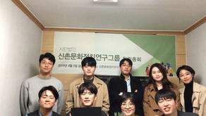 사단법인 신촌문화정치연구그룹 창립총회가 진행되었습니다.