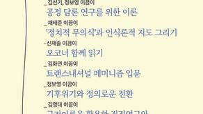 신문연세미나G 2021 여름 참가자 모집!