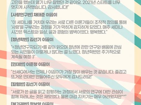 2021년 겨울 신문연세미나G 약간 늦은 후기 및 총평