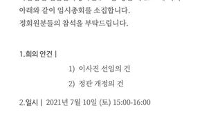 2021 (사)신촌문화정치연구그룹 임시총회 공고